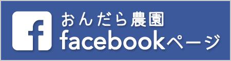 おんだら農園フェイスブックページ