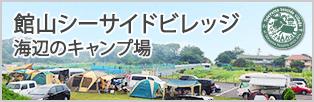 館山シーサイドビレッジ